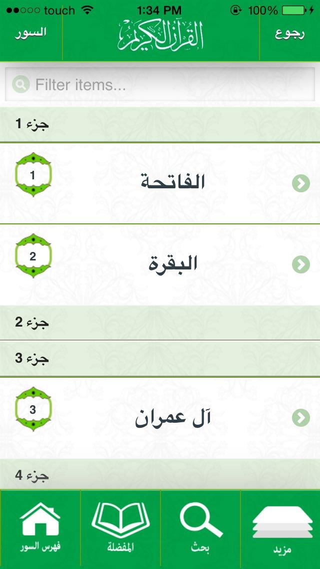 Dar Al Fatwaلقطة شاشة4
