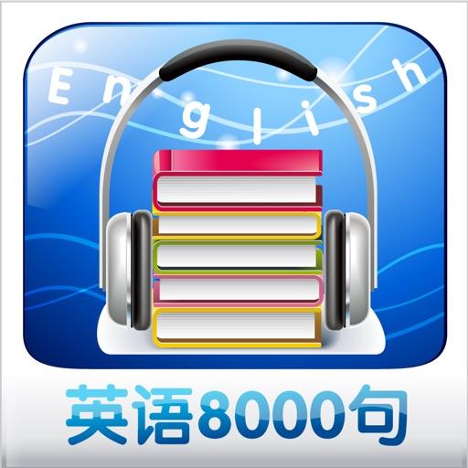 我听我读我写—英语口语8000句