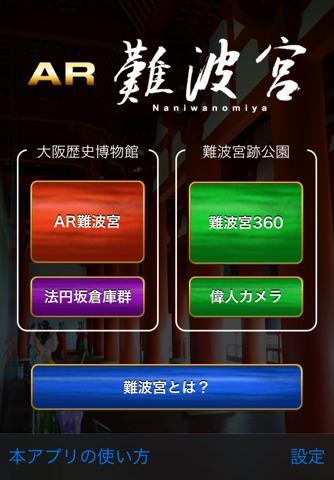 AR the Naniwa Palace screenshot 1