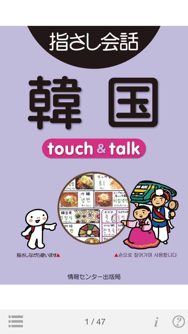 指さし韓国 touch&talk screenshot1