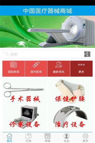 中国医疗器械商城 screenshot 1