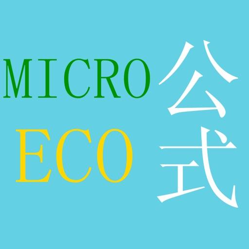 微观经济学公式