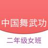 中国舞武功二 - 舞蹈教学、北舞基本功视频