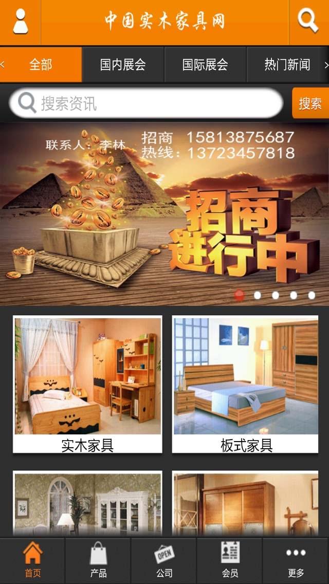 中国实木家具网屏幕截图1