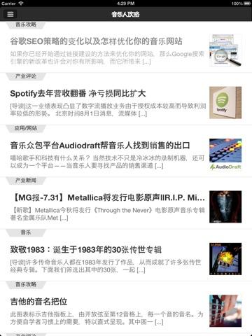音乐人攻略HD screenshot 3