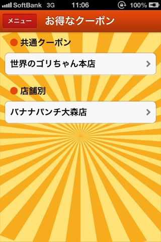お得なクーポン「串カツ屋 世界のゴリちゃん」アプリ screenshot 4