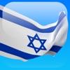 Hebräisch in einem Monat