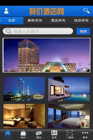 特价酒店网 screenshot 1
