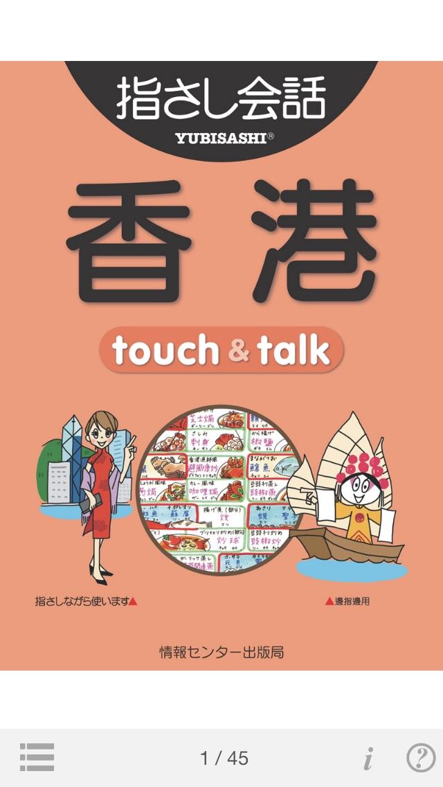 指さし会話 香港広東語  touch&talk screenshot1