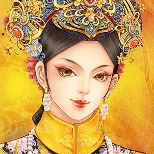 清宫计典藏版 – 橙光游戏