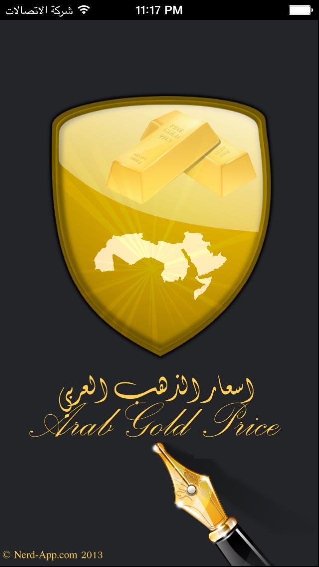 اسعار الـذهب العربيلقطة شاشة1