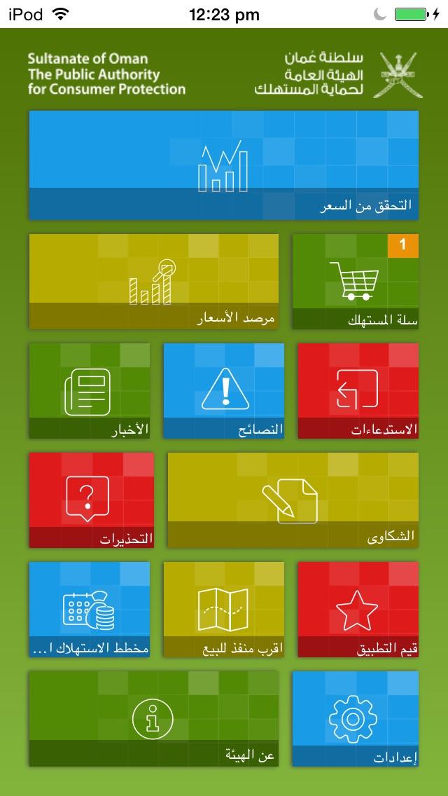 PACP Omanلقطة شاشة4