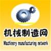 机械制造网
