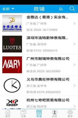 中国钟表商城 screenshot 3