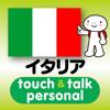 指さし会話イタリア touch&talk 【personal version】