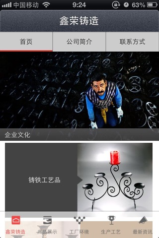 铸件 screenshot 1