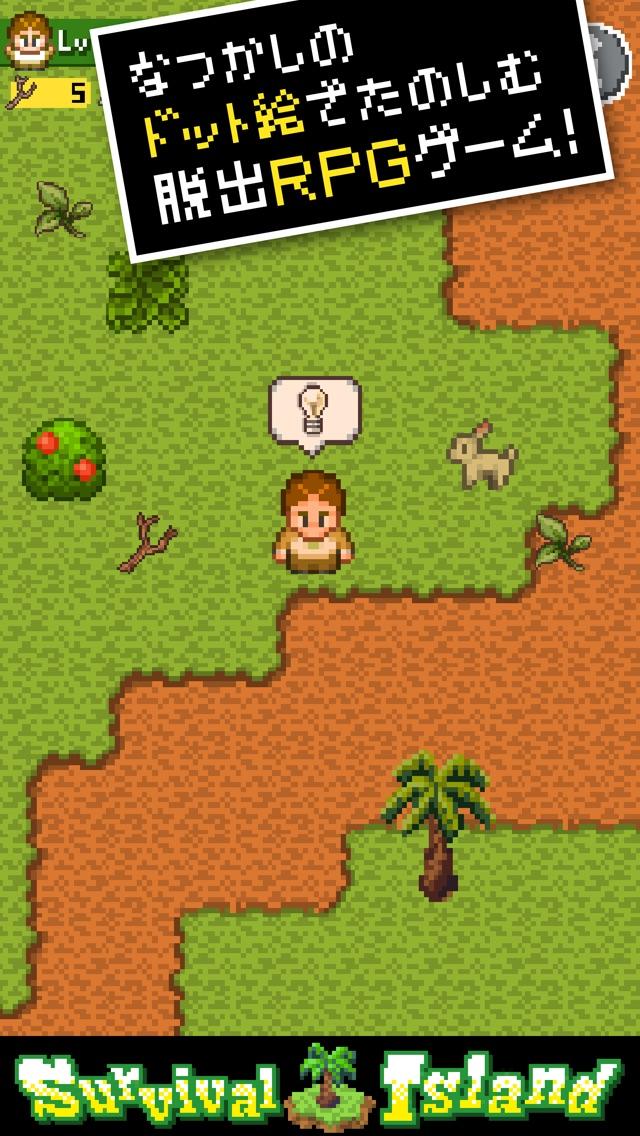 無人島クエスト - 脱出への挑戦のスクリーンショット3