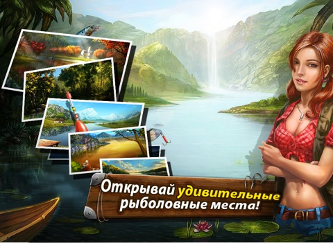 Рыбное место Скриншоты9