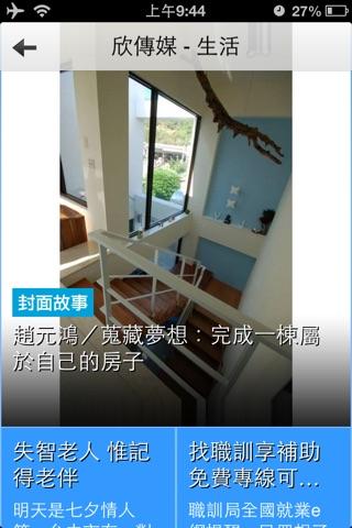 欣新聞 screenshot 3