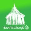 Saraburi App