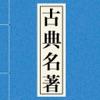 中国古典名著