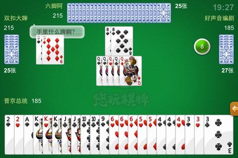 悠玩双扣 screenshot 3