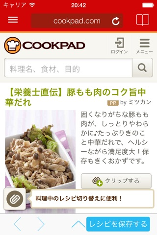 Paprika Recipe Manager for iPhone screenshot 3
