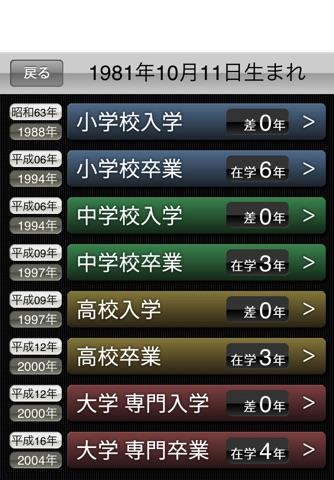 CoolResumeCal screenshot 1
