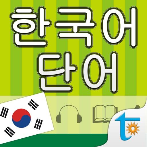 生活韩语单词