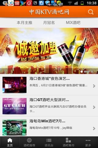 中国ktv酒吧网 screenshot 2