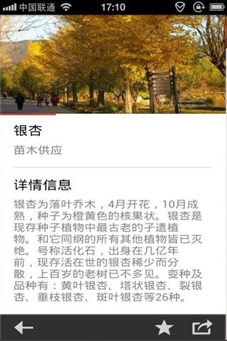 Screenshot of 苗木供应