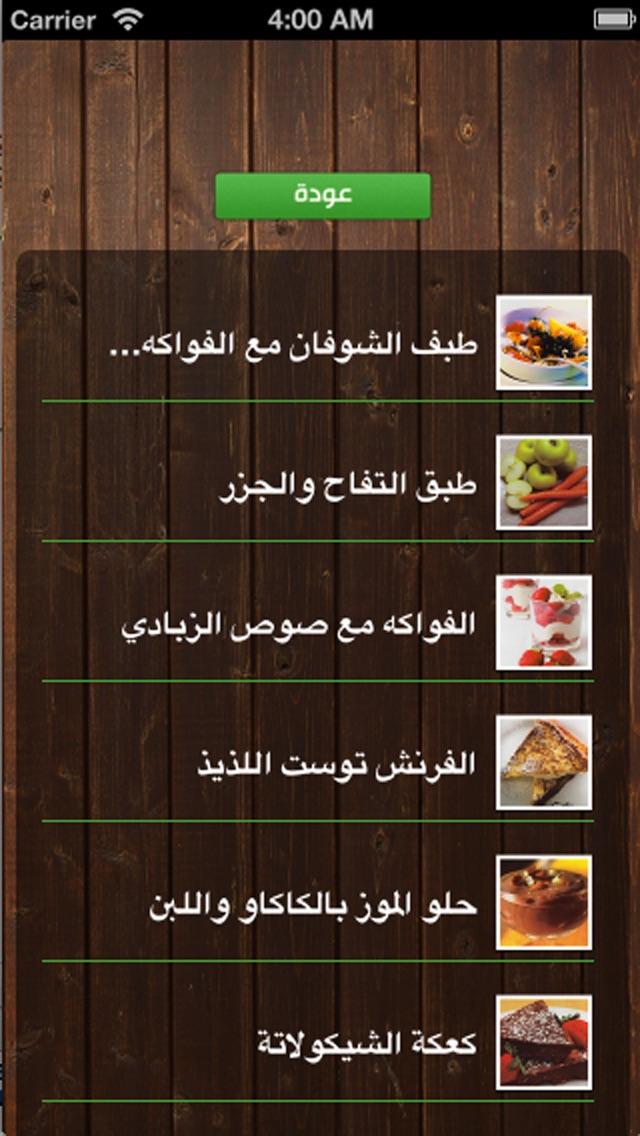 مطبخ الريجيم الشامللقطة شاشة3