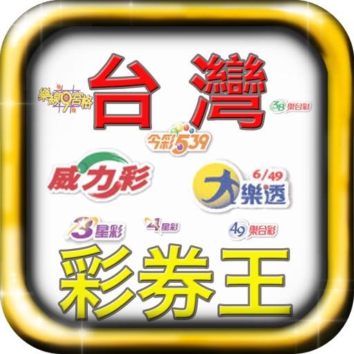 台灣彩券王 大福彩 ,大樂透,威力彩,今彩539