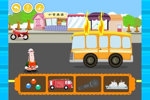 呆呆超人-职业配对(幼儿益智游戏)-黄金教育 screenshot 3
