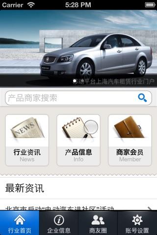 上海汽车租赁 screenshot 1