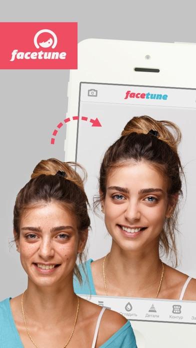 Скачать Бесплатно Приложение Facetune На Айфон - фото 2