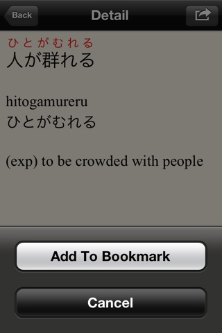 和英辞典(Japanese-English Dictionary) screenshot 4