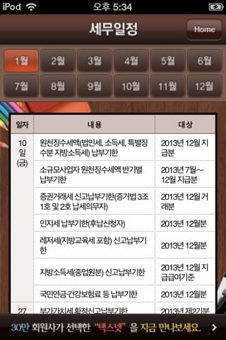 세무다이어리 2014 screenshot 3