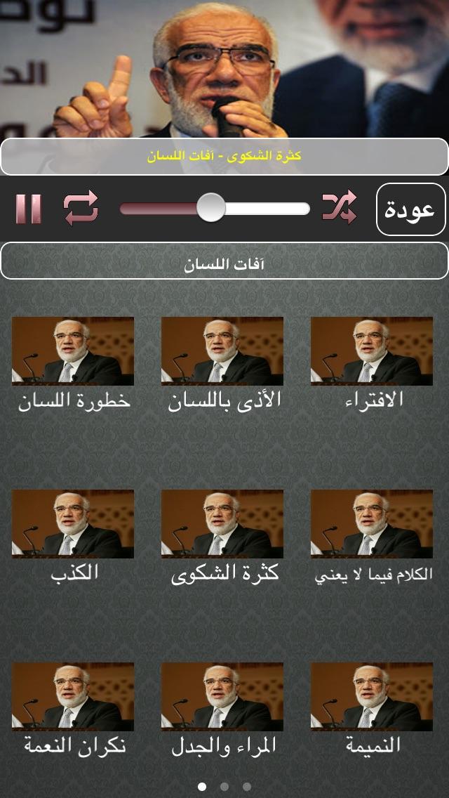 عمر عبد الكافي - محاضرات دينيةلقطة شاشة2