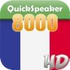 法语8000句