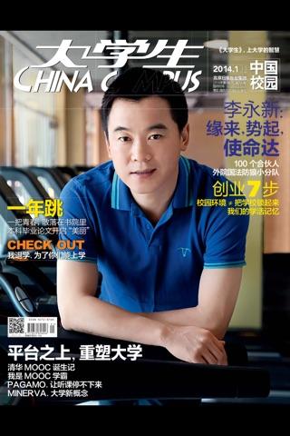 《大学生》杂志 screenshot 3
