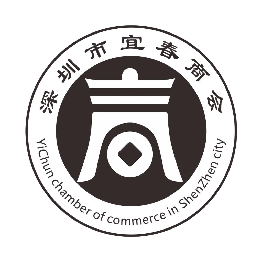 深圳宜春商会