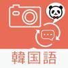 楽訳たびカメラ【韓国語】-カメラをかざすだけでらくらく翻訳!-