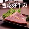 選吃好牛肉iPhone版