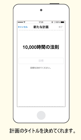 OUTLIERS -10,000時間の法則 screenshot1