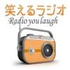 笑えるラジオ