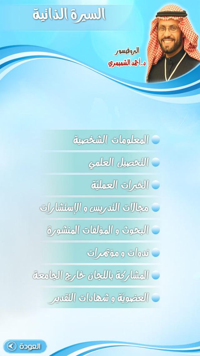 د. أحمد الشميمريلقطة شاشة3
