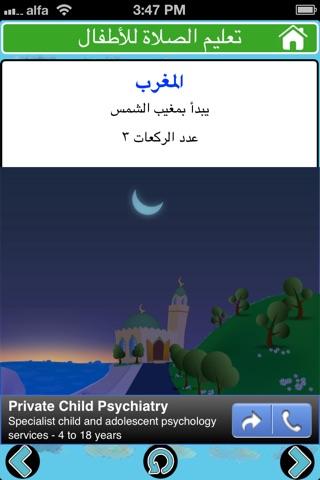 تعليم الصلاة للاطفال . سلسة اسلامية screenshot 2