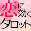 恋に効くタロット占い【恋愛占い・相性占い】桜倉ケン監修