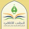 المجلس الثقافي لعصائب أهل الحق